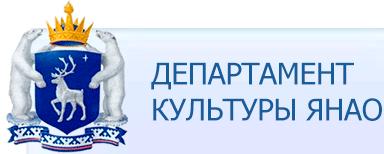 Департамент культуры ЯНАО